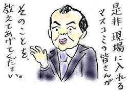 Mryamamura