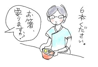 Hashiroppon