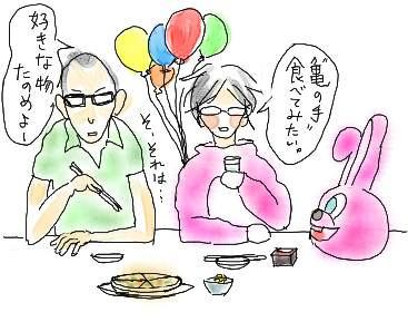 Ochikomu2
