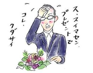 Bouquetpresent