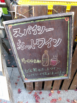Hotwinemarche