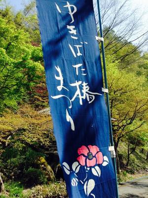 Yukibatatubaki