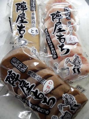 Jinyamochi