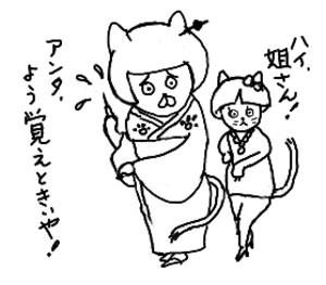 Gokutuma