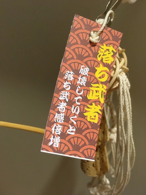 Ochimusha_2