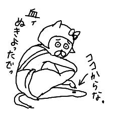 Taketsu