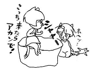 Shafuru5
